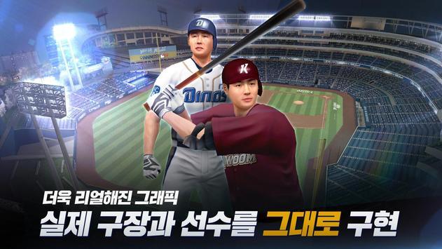 컴투스프로야구2019 screenshot 19
