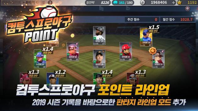 컴투스프로야구2019 screenshot 1