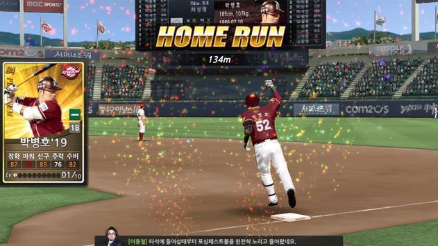 컴투스프로야구2019 screenshot 20