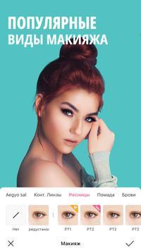BeautyPlus скриншот 4