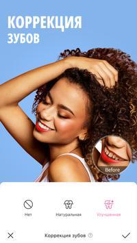 BeautyPlus скриншот 6
