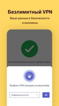 Безопасность VPN: бесплатный антивирус и чище скриншот 2