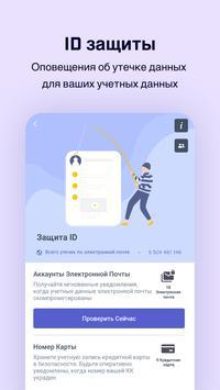 Безопасность VPN: бесплатный антивирус и чище скриншот 3