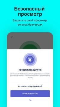 Безопасность VPN: бесплатный антивирус и чище скриншот 4