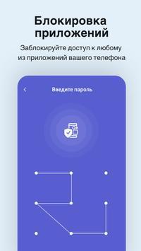 Безопасность VPN: бесплатный антивирус и чище скриншот 5