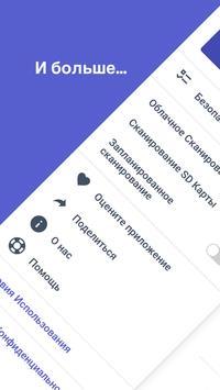 Безопасность VPN: бесплатный антивирус и чище скриншот 6