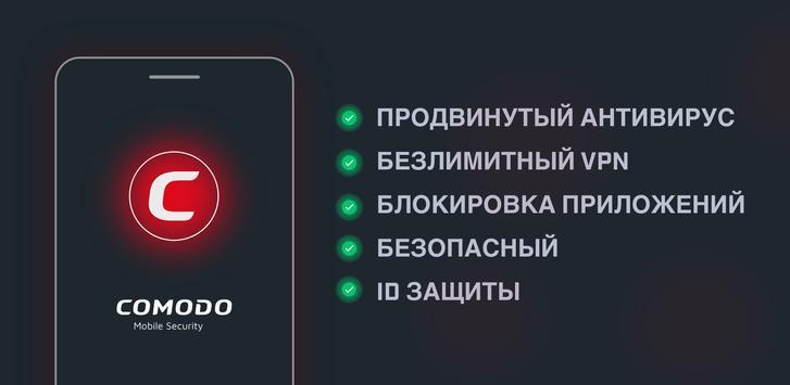 Безопасность VPN: бесплатный антивирус и чище скриншот 8