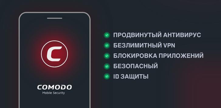 Безопасность VPN: бесплатный антивирус и чище скриншот 9