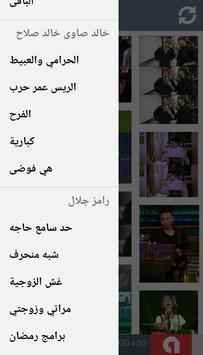 كوميكس مصرى screenshot 10