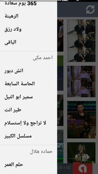 كوميكس مصرى screenshot 11
