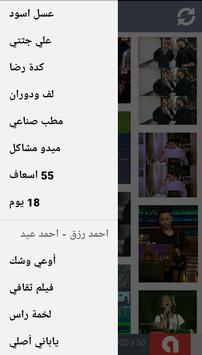 كوميكس مصرى screenshot 12