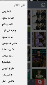 كوميكس مصرى screenshot 13
