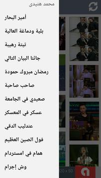 كوميكس مصرى screenshot 14