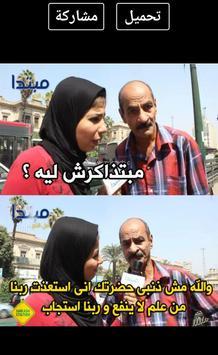 كوميكس مصرى screenshot 1