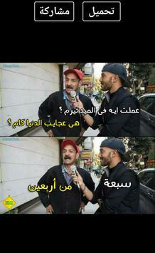 كوميكس مصرى screenshot 2
