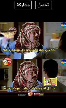 كوميكس مصرى screenshot 7