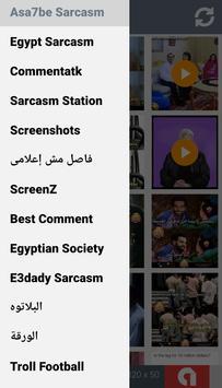كوميكس مصرى screenshot 4