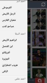 كوميكس مصرى screenshot 8