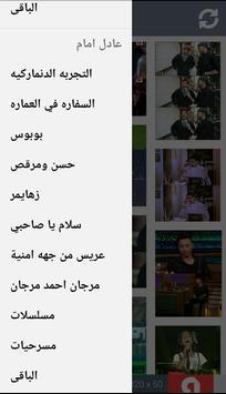 كوميكس مصرى screenshot 9