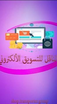متجر الناقل للتسويق الألكتروني screenshot 7