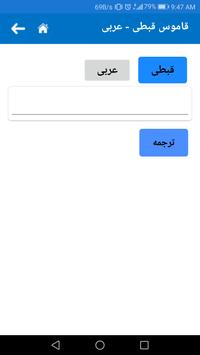 Learn Coptic Language screenshot 3