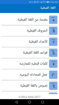 Learn Coptic Language screenshot 1