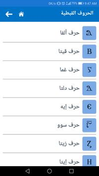 Learn Coptic Language screenshot 2
