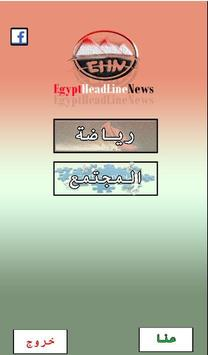 عناوين الاخبار الساخنة في مصر poster