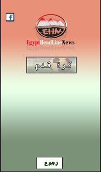 عناوين الاخبار الساخنة في مصر screenshot 1