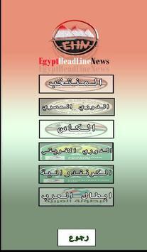 عناوين الاخبار الساخنة في مصر screenshot 2