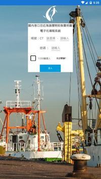 卸魚聲明書電子化填報系統 poster