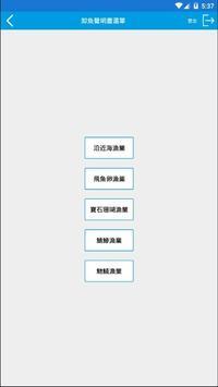 卸魚聲明書電子化填報系統 screenshot 2