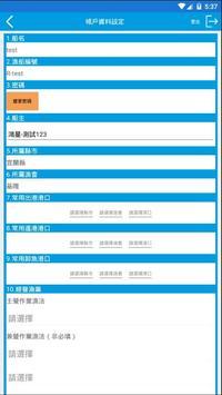 卸魚聲明書電子化填報系統 screenshot 5