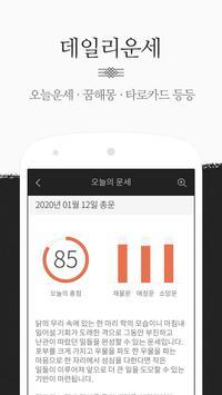 운세비결 screenshot 5