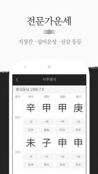 운세비결 screenshot 6
