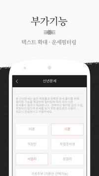 운세비결 screenshot 7