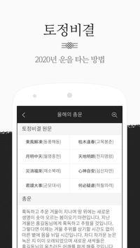 운세비결 screenshot 2