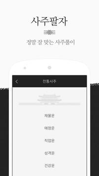 운세비결 screenshot 3