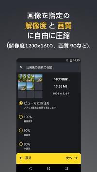 画像圧縮ピューマ:KB, MB, 解像度, 画質 スクリーンショット 4