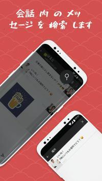 Android4.4用のSMS スクリーンショット 2