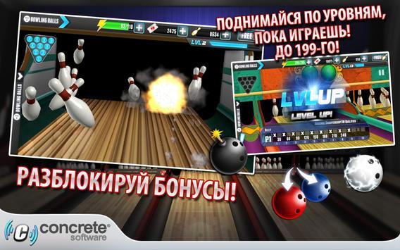 PBA Bowling скриншот 2