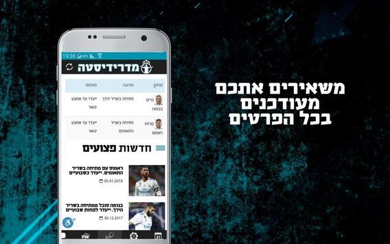 מדרידיסטה screenshot 3