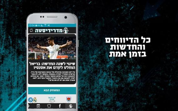 מדרידיסטה screenshot 2
