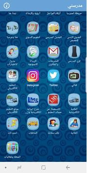 مدرستي screenshot 6