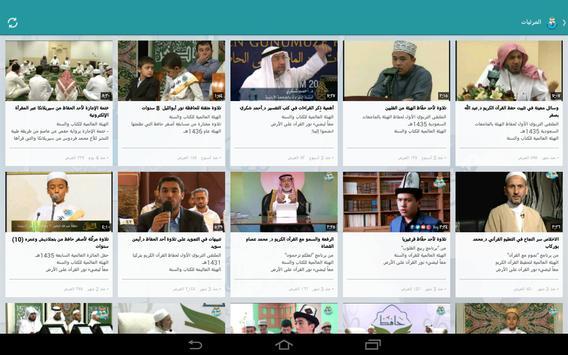 الهيئة العالمية للكتاب والسنة screenshot 3