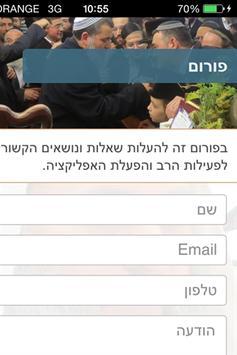 הרב ניר בן ארצי poster