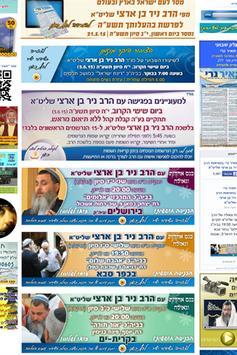 הרב ניר בן ארצי screenshot 1