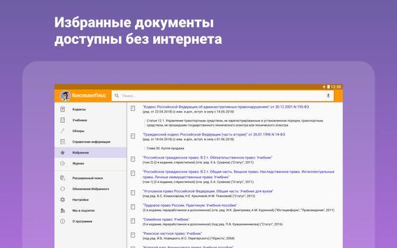 КонсультантПлюс: Студент screenshot 6