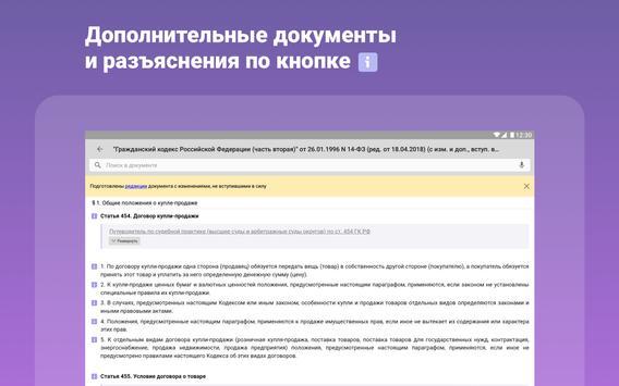 КонсультантПлюс: Студент screenshot 8