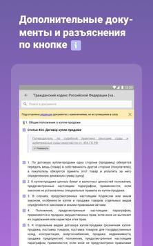 КонсультантПлюс: Студент screenshot 13